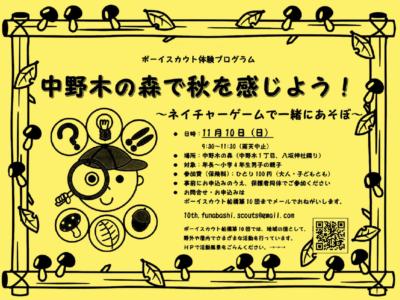 11月10日(日) 中野木の森で秋を感じよう! 参加者募集