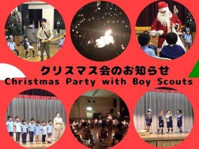 12月8日(土) クリスマス会参加者募集!