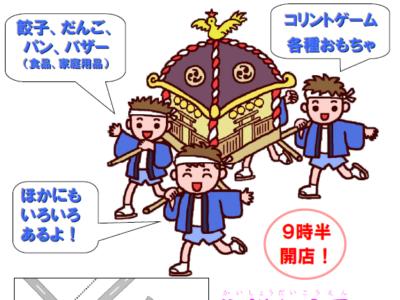 ボーイスカウト説明会@秋祭り!
