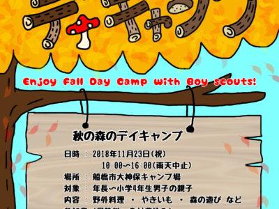 11月23日(祝) 秋の森のデイキャンプ 参加者募集!
