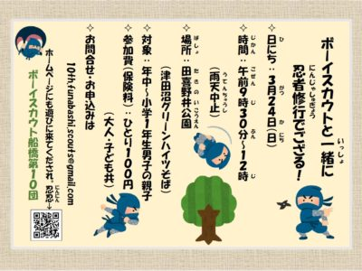3月24日(日) 忍者修行でござる! 参加者募集!