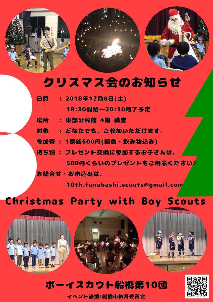 12月8日(土) 一緒にクリスマス会を楽しもう!