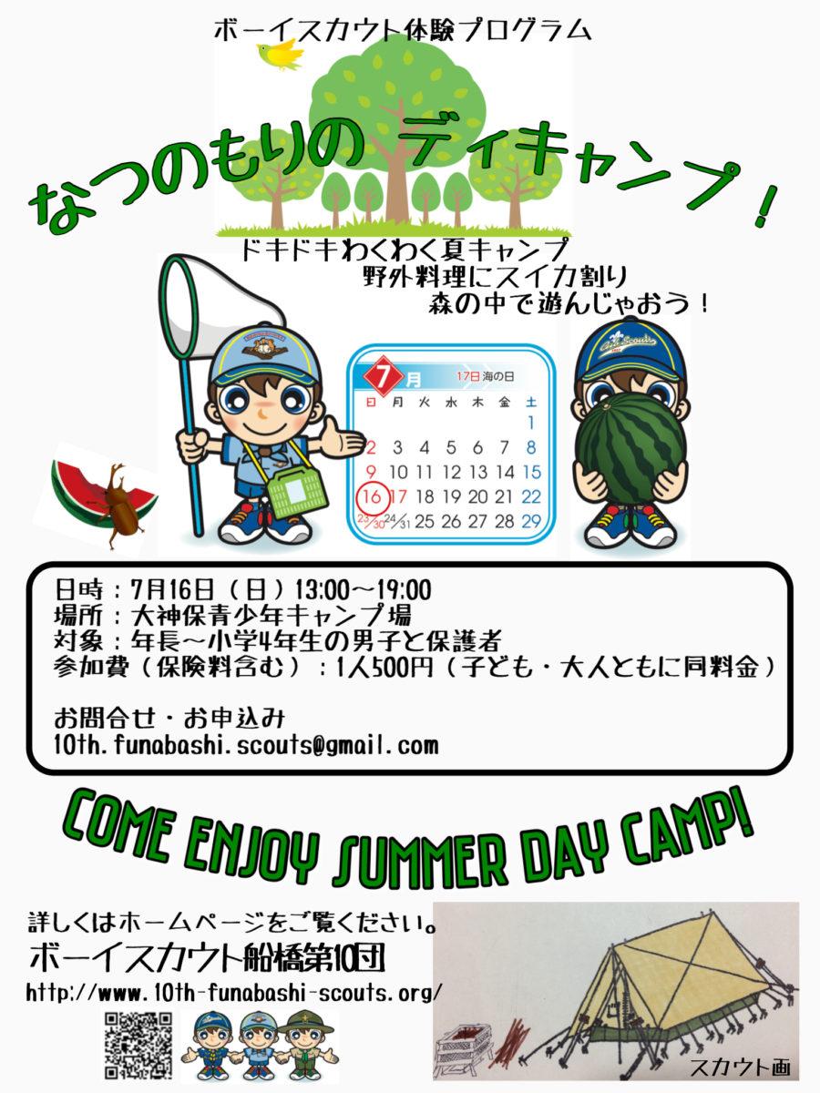 夏の森の体験デイキャンプ 小学生大募集!