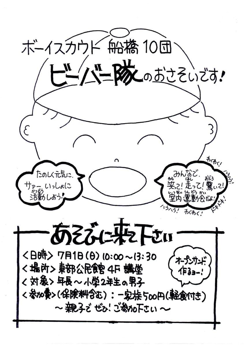 7月1日(日) ビーバー隊とあそぼうよ! 参加者募集!